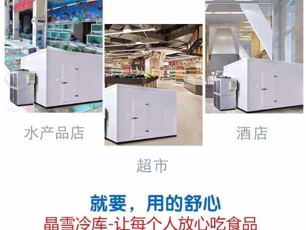 晶雪冷冻设备有限公司